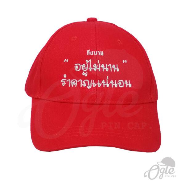 หมวกปักชื่อ-หมวกผ้าพีช-cotton-ปักชื่อทีม-1
