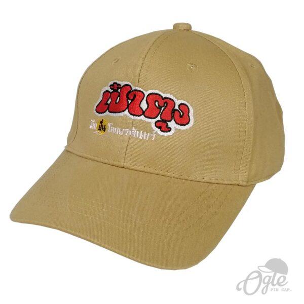 หมวกปักโลโก้-หมวกผ้าพีช-สีน้ำตาล-โลโก้เป๋าตุง-ด้านข้าง
