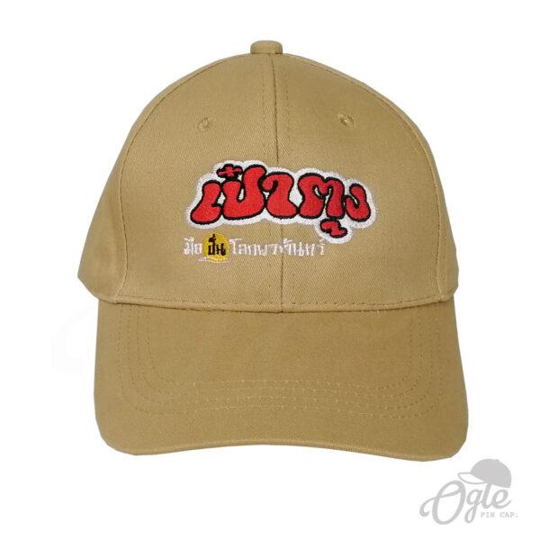 หมวกปักโลโก้-หมวกผ้าพีช-สีน้ำตาล-โลโก้เป๋าตุง-ด้านหน้า