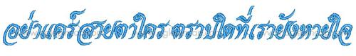 ฟอนต์-ภาษาไทย-หมวกปักชื่อ-Font-Thail-02