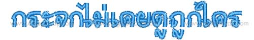 ฟอนต์-ภาษาไทย-หมวกปักชื่อ-Font-Thail-03