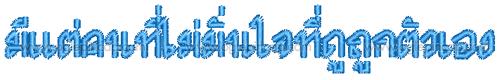 ฟอนต์-ภาษาไทย-หมวกปักชื่อ-Font-Thail-04