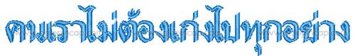 ฟอนต์-ภาษาไทย-หมวกปักชื่อ-Font-Thail-05