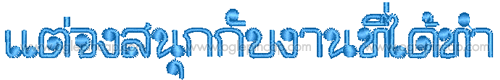 ฟอนต์-ภาษาไทย-หมวกปักชื่อ-Font-Thail-06