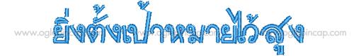 ฟอนต์-ภาษาไทย-หมวกปักชื่อ-Font-Thail-07