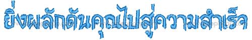 ฟอนต์-ภาษาไทย-หมวกปักชื่อ-Font-Thail-08