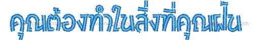 ฟอนต์-ภาษาไทย-หมวกปักชื่อ-Font-Thail-09