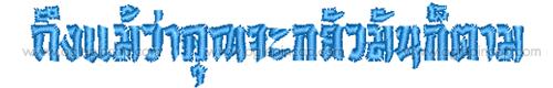 ฟอนต์-ภาษาไทย-หมวกปักชื่อ-Font-Thail-10