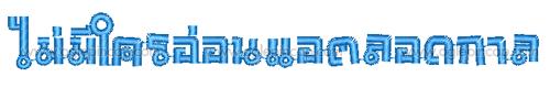 ฟอนต์-ภาษาไทย-หมวกปักชื่อ-Font-Thail-12