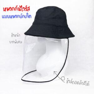 หมวกกันไวรัส-หมวกกันโรค-หมวกบักเก็ต-สีดำ-หมวกกันโควิด-COVID-19